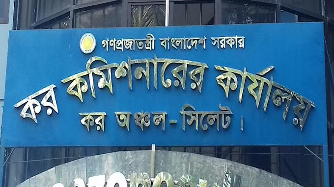 Sylhet Tax Commissioner Office Job Circular 2021