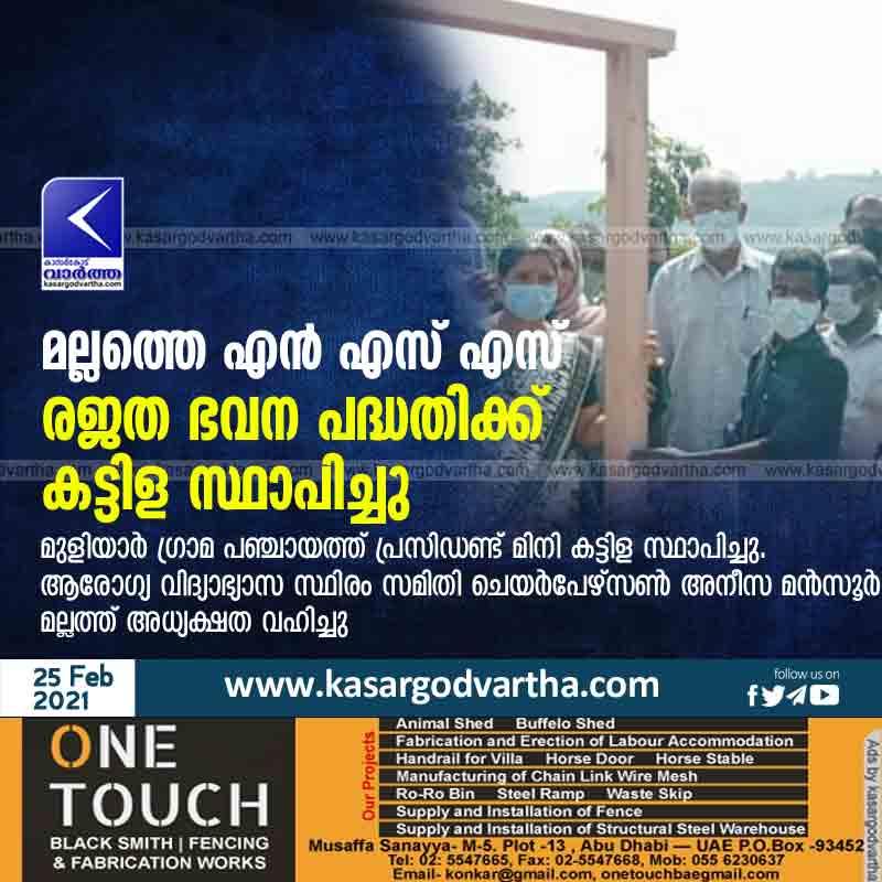 Kerala, News, Kasaragod, NSS, Rajatha Bhavanam, Iriyanni Higher Secondary School, NSS in Mallam has installed door frame for the Rajatha bhavanam Project.