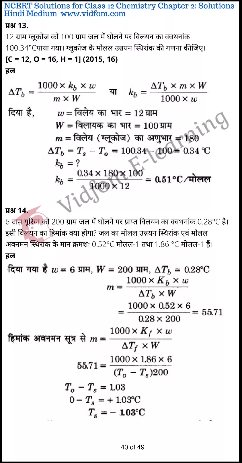 class 12 chemistry chapter 2 light hindi medium 40