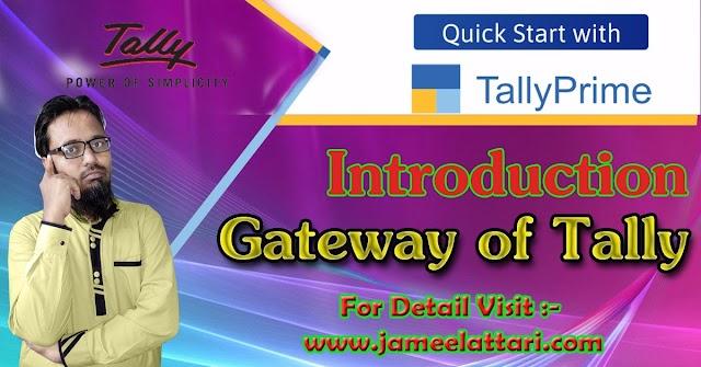 Gateway of Tally-Introduction    गेटवे ऑफ़ टैली  का परिचय