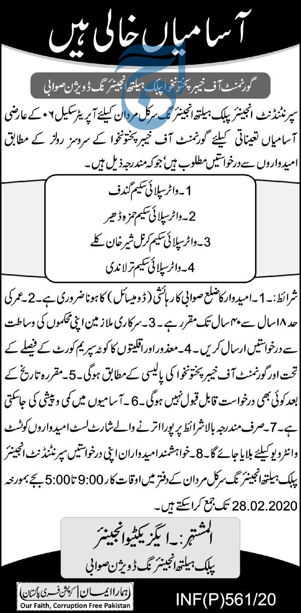Jobs in Public Health Engineering Division 2020