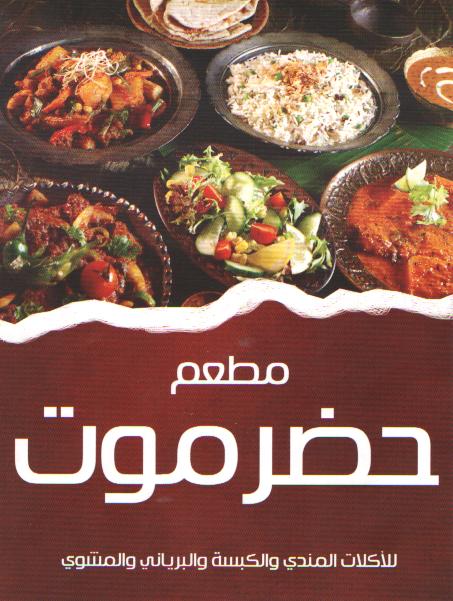 منيو وفروع رقم دليفري مطعم حضرموت hadramotantar 2020