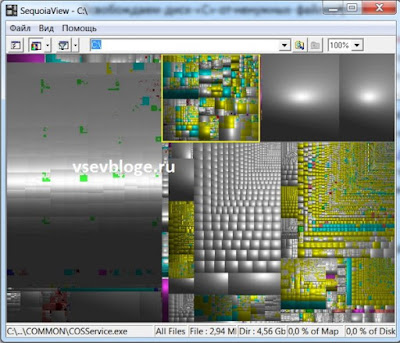Очистка диска С с помощью Sequoia View