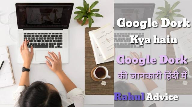 Google Dorks Kya Hain