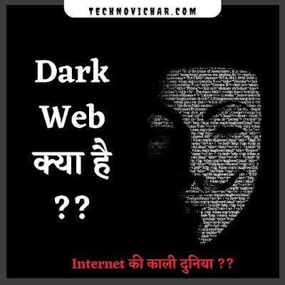 Dark_Web_kya_hai_and_Deep_Web_vs_Dark_Web