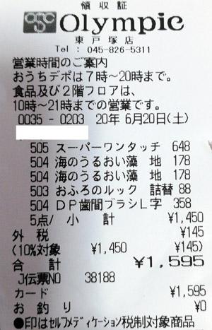 オリンピック 東戸塚店 2020/6/20 のレシート