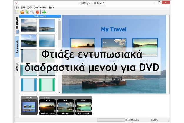 dvd styler - φτιάξε διαδραστικά μενού για DVD