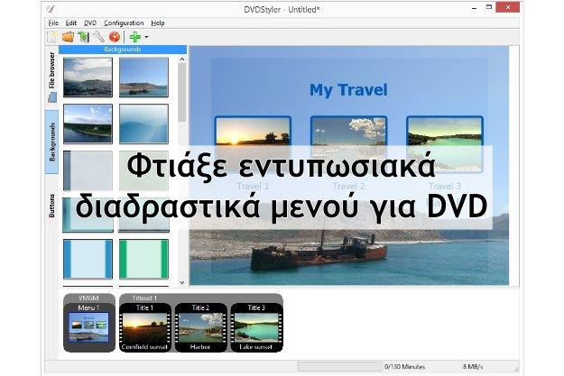 DVDStyler - Φτιάξτε επαγγελματικού επιπέδου DVD