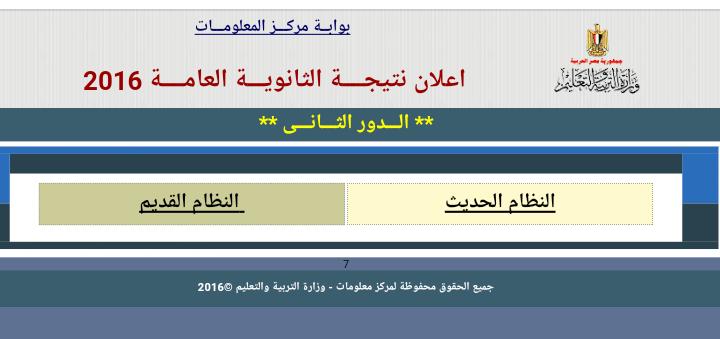 ظهرت الان - نتيجة امتحانات الدور الثانى للثانوية العامة للعام 2015 / 2016 برقم الجلوس