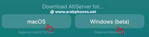 تحميل متجر AltStore للأيفون والآيباد مجانا