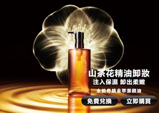 Shu uemura植村秀 全能奇蹟金萃潔顏油