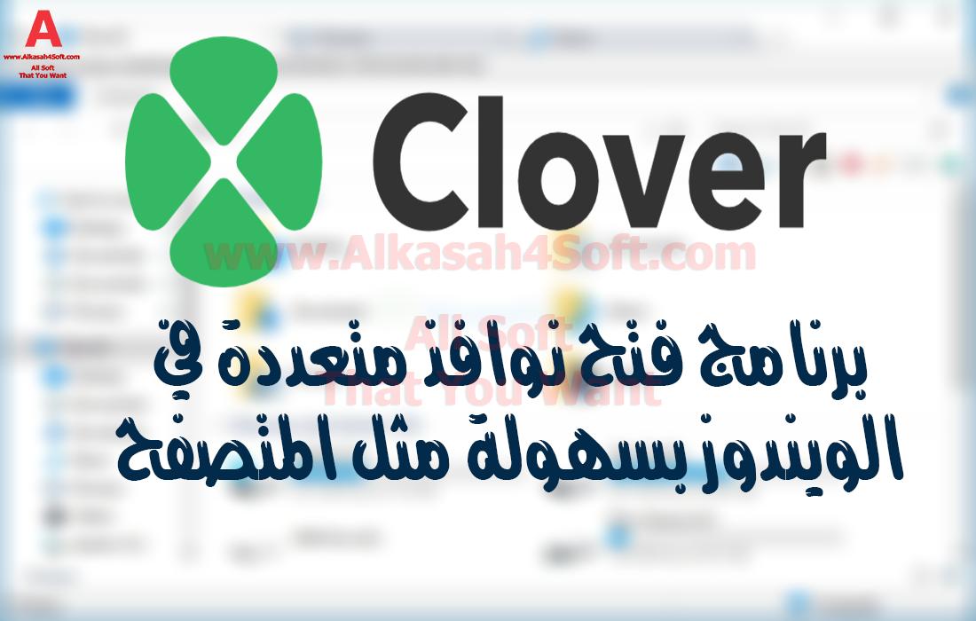 تحميل برنامج Clover,تنزيل برنامج Clover,تحميل برنامج Clover 2019,كراك برنامج Clover,تفعيل برنامج Clover,تنزيل برنامج Clover كامل