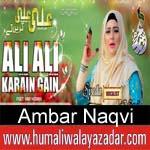 http://www.humaliwalayazadar.com/2018/03/syeda-ambar-naqvi-manqabat-2018.html