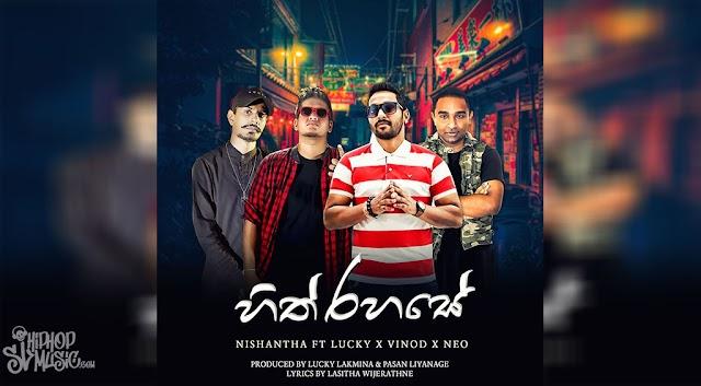 Hith Rahase (හිත් රහසේ) - Nishantha Ft Lucky Lakmina x Neo x Mudiyanse