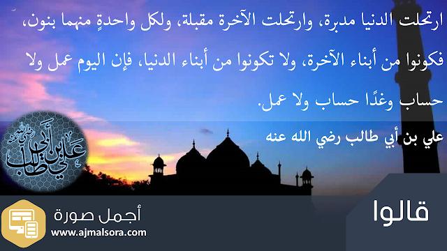 أقوال علي بن أبي طالب رضي الله عنه