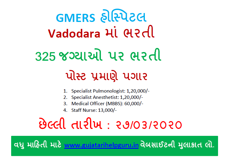 Gujarat Medical Education and Research Society Recruitment for 325 Posts