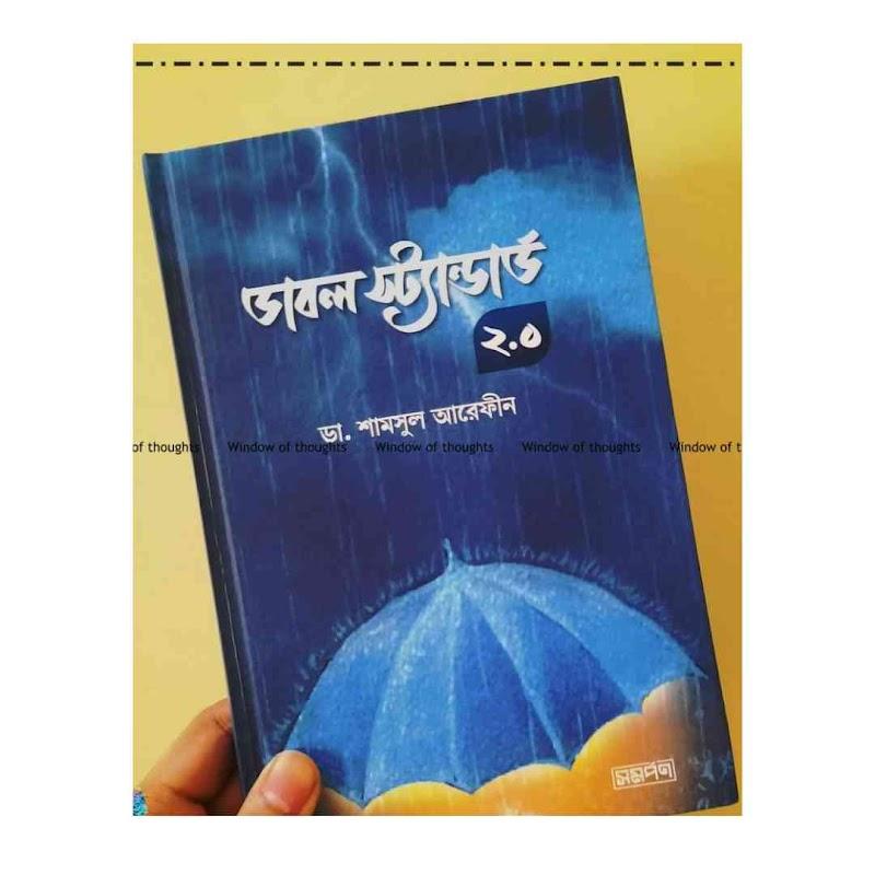 ডাবল স্ট্যান্ডার্ড ২.০ ডা. শামসুল আরেফীন pdf download