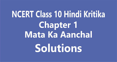 Chapter 1 Mata Ka Aanchal