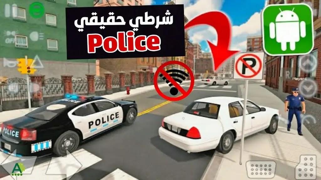 العاب سيارات الشرطة الحقيقية