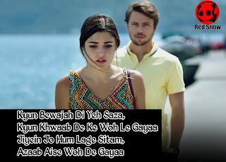 Beautiful song shayari