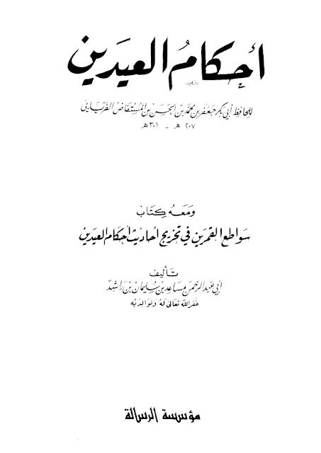 أحكام العيدين ومعه سواطع القمرين في تخريج أحاديث أحكام العيدين