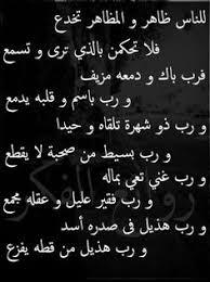 قصائد عبر وحكم