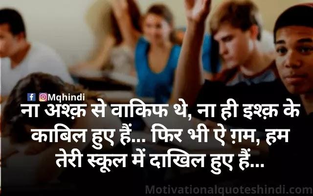 School Shayari Image
