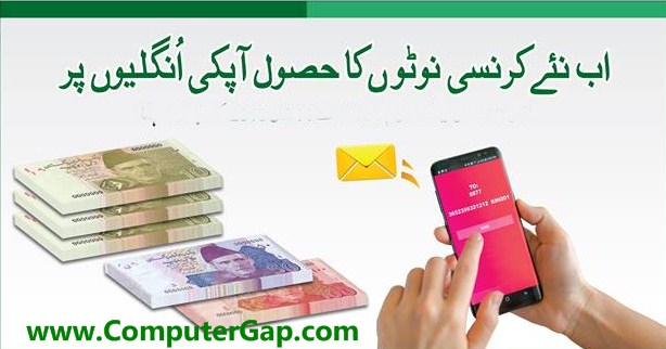 How to get New Fresh Currency Notes on Eid 2019