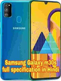 Samsung Galaxy M30s Lunch Date, Price and specification in Hindi