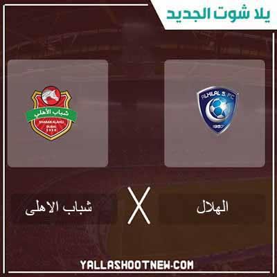 مشاهدة مباراة الهلال وشباب الاهلي بث مباشر اليوم 17-02-2020 في دوري أبطال آسيا