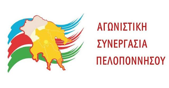 Αγωνιστική Συνεργασία Πελοποννήσου: 12 άμεσες προτάσεις για την προστασία των πολιτών της Λακωνίαςαπό την πανδημια