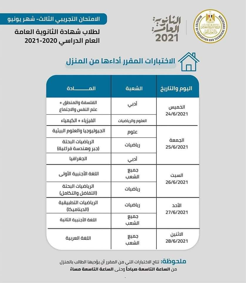 جدول امتحان يونيو التجريبي للصف الثالث للثانوي 2021