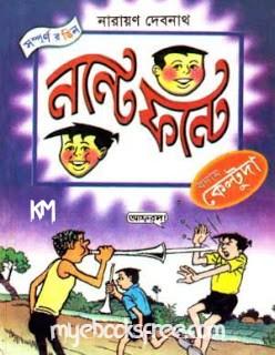 Nonte Fonte Pdf By Narayan Debnath (All Volumes)