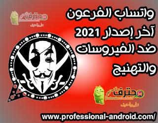 تحمیل واتس اب فرعون بلس 2021، وتحميل واتساب الفرعون ABWhatsApp ضد الفيروسات والتهنيج نسخة المجال کلة، وضد الحظر.