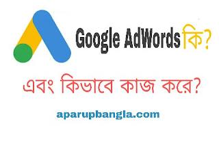 Google Adwords কি?  এবং এটা ওয়েবসাইটের জন্য কিভাবে কাজ করে?