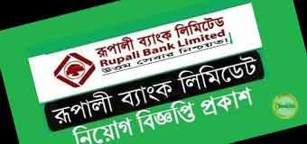 Job Circular 2019-Rupali Bank Limited