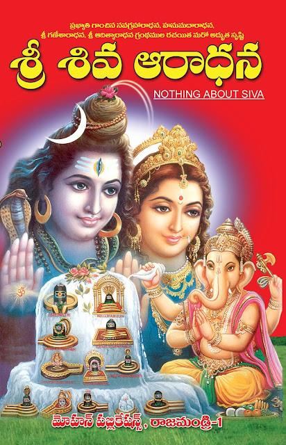 శ్రీ శివ ఆరాధన | Siva Aradhana | GRANTHANIDHI | MOHANPUBLICATIONS | bhaktipustakalu