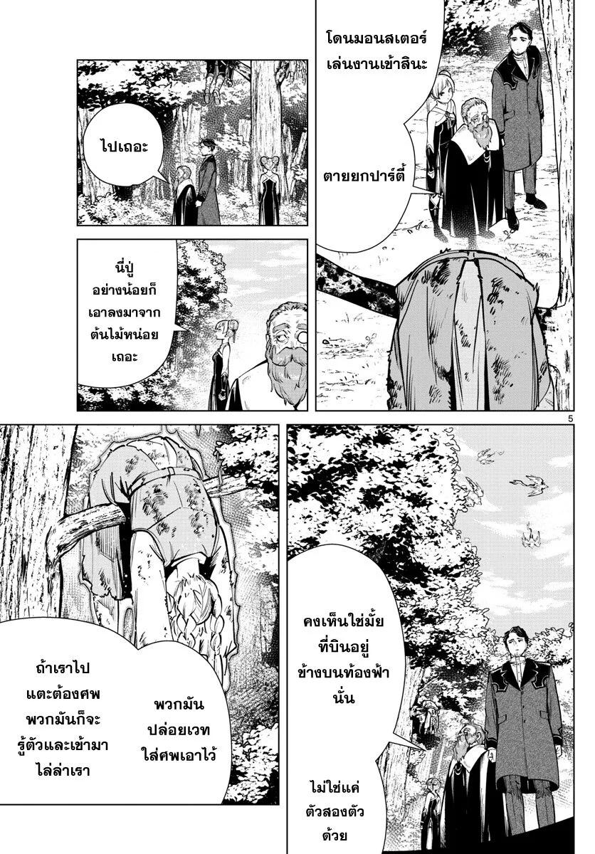 อ่านการ์ตูน Sousou no Frieren ตอนที่ 40 หน้าที่ 5