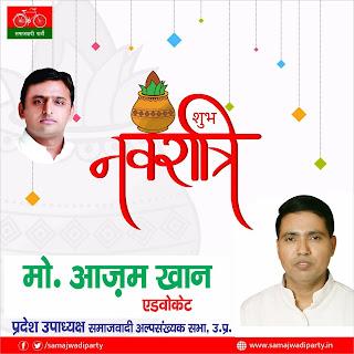 *Ad : समाजवादी अल्पसंख्यक सभा के प्रदेश उपाध्यक्ष मो. आजम खान की तरफ प्रदेशवासियों को नवरात्रि की हार्दिक शुभकामनाएं*