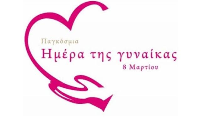 Εκδήλωση για την Παγκόσμια Ημέρα της Γυναίκας στο Άργος