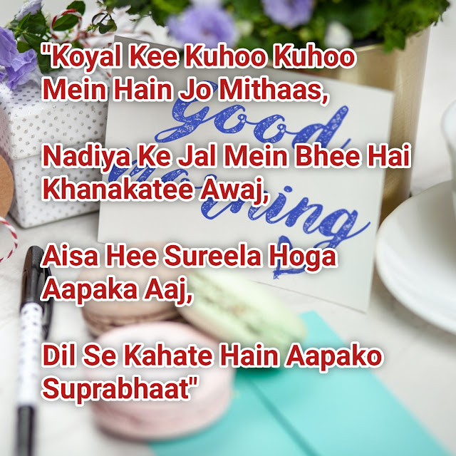 Good Morning Wishes in Hindi 2020   Good Morning Quotes