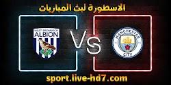 مشاهدة مباراة مانشستر سيتي ووست بروميتش ألبيون بث مباشر الاسطورة لبث المباريات بتاريخ 15-12-2020 في الدوري الانجليزي