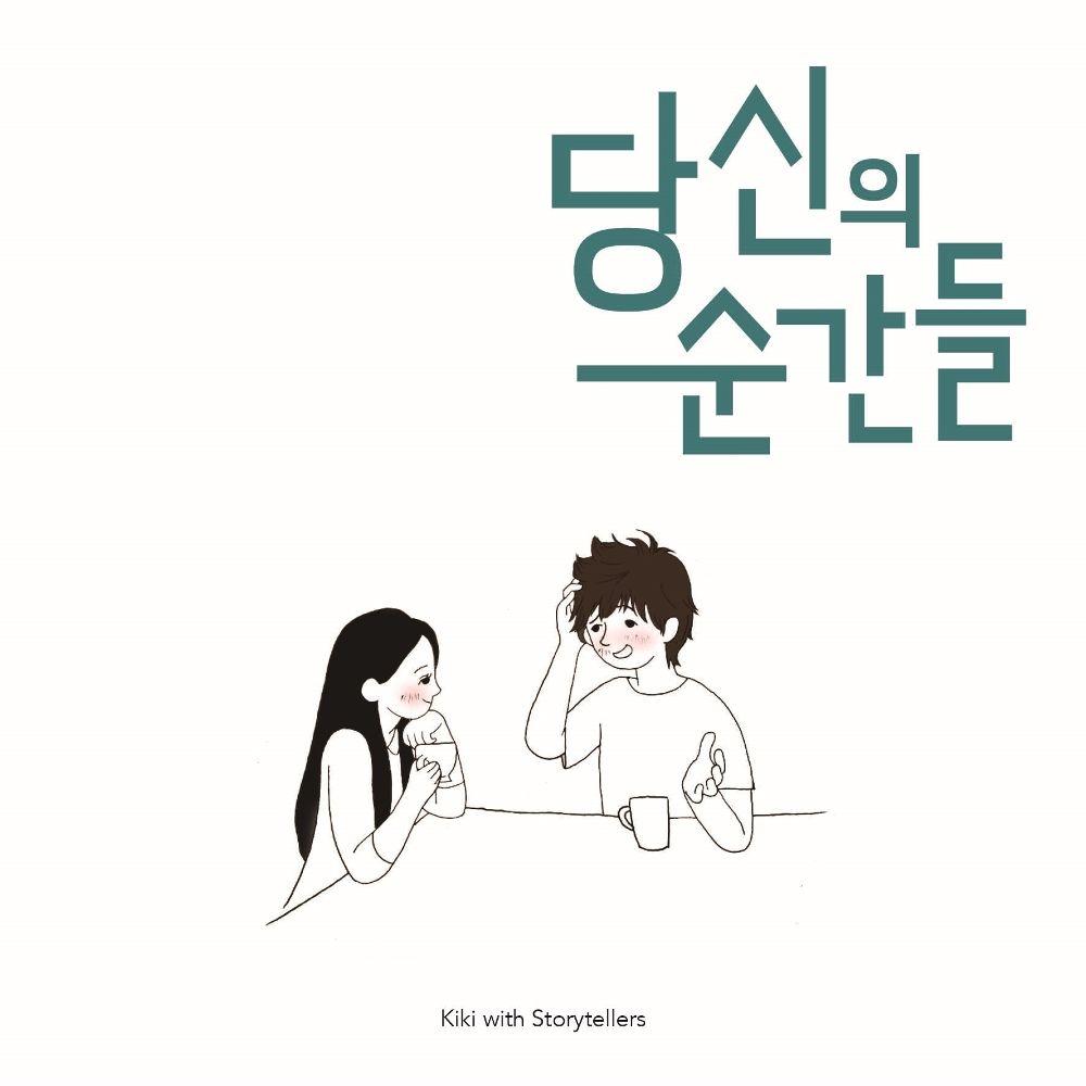 Kiki With Storytellers – 세 번째 이야기 – Single