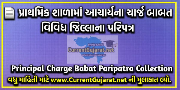 GUJRAT PRIMARY EDUCATION PRINCIPAL CHARGE LETTER DIFFRENT DISTRICT IN ONE PDF