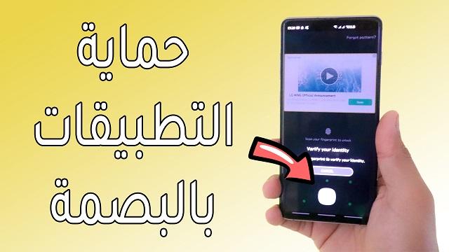 أفضل تطبيق لحماية التطبيقات التي تريد على هاتفك بواسطة البصمة # سوف تشكرني عليه