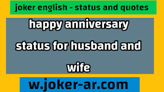 Happy Anniversary Status for husband and wife 2021, status for Anniversary in English - joker english