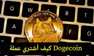 كيفية شراء عملة Dogecoin