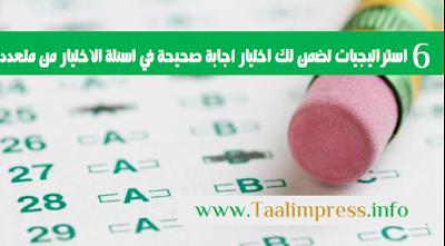 ست 6 استراتيجيات للاجابة على امتحانات '' الاختيار من متعدد'' QCM