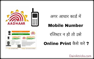 Aadhaar Card Me Mobile Number Register Na Ho To Aadhaar Card Kaise Download Kare