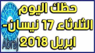 حظك اليوم الثلاثاء 17 نيسان- ابريل 2018
